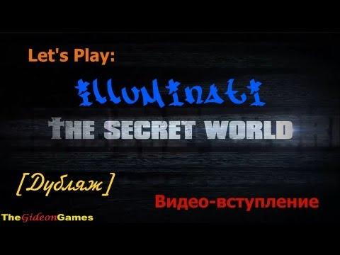 The Secret World — Иллюминати. Видео-вступление. Дубляж.