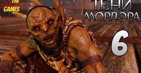 СРЕДИЗЕМЬЕ: Тени Мордора \ Shadow of Mordor  Прохождение 6  ОРК НЕУДАЧНИК