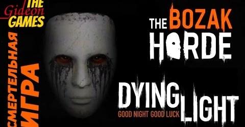 Прохождение Dying Light PC60fps — DLC: Bozak Horde  Стая Бозака