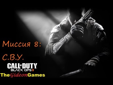 NEW: Прохождение Call of Duty: Black Ops 2 — Миссия 8 (С.В.У.)
