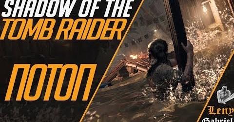 Shadow of the Tomb Raider — Потоп