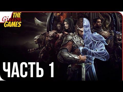 СРЕДИЗЕМЬЕ 2: Тени войны \ Shadow of War  Прохождение 1  НОВОЕ КОЛЬЦО ВСЕВЛАСТИЯ