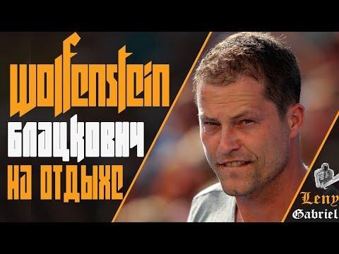 Wolfenstein — Блацкович на отдыхе. Return to Castle Wolfenstein