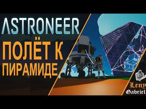 ASTRONEER — Полёт к пирамиде