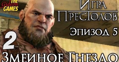 Прохождение Game of Thrones на Русском Игра престолов. Эпизод 5: A Nest of Vipers — 2: Яма