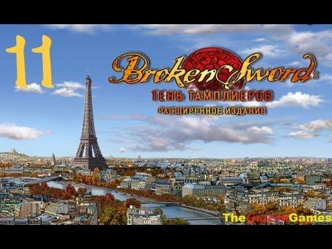 Quest: Прохождение Broken Sword: Тень тамплиеров Расширенное издание — Часть 11 (Андре Лобино)
