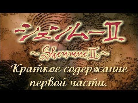 Shenmue 1 — Recap \ Shenmue — Краткое содержание первой части игры Spoilers