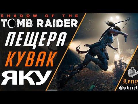 Shadow of the Tomb Raider прохождение — Скрытая пещера в Кувак Яку