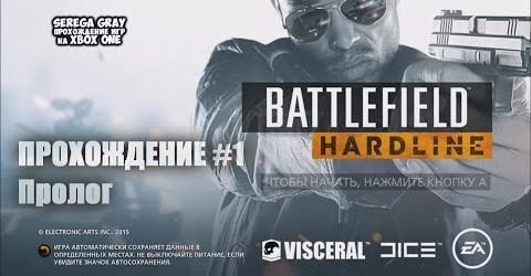 Battlefield Hardline — Прохождение #1 Пролог