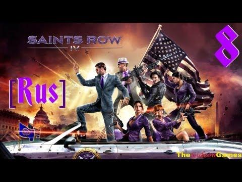 Прохождение Saints Row 4 Русская озвучка — Часть 8 (НЕТ! Это робот!) RUS 18