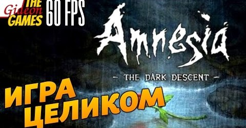 Прохождение Amnesia: The Dark Descent (Амнезия: Тень прошлого) Игра целиком