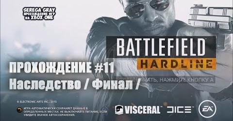 Battlefield Hardline — Прохождение #11 Наследство [Финал]
