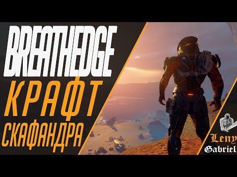 Breathedge — Крафт скафандра