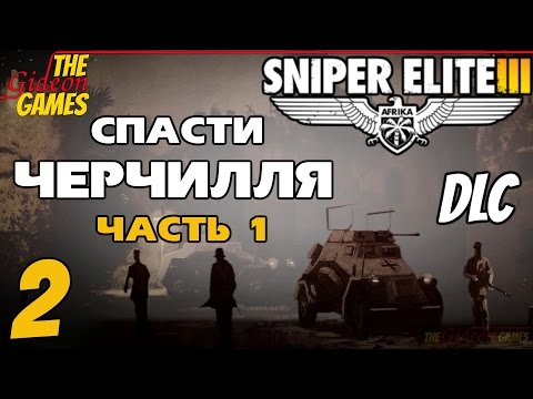 Прохождение Sniper Elite 3 DLC: Save Churchill Part 1 — In Shadows — Часть 2 (Засада!) Финал