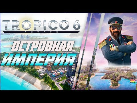 Tropico 6 — Beta pc продолжаем песочницу