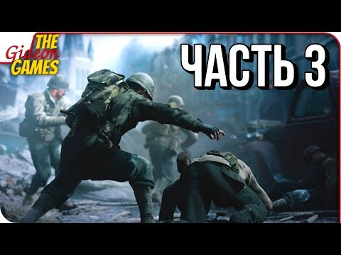 CALL of DUTY: WWII 2  Прохождение 3  У.С.О. — БРОНЕПОЕЗД и ОСВОБОЖДЕНИЕ