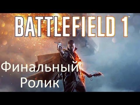 Battlefield 1 — ФИНАЛЬНЫЙ РОЛИК — ПОМНИТЕ О НАС!