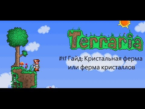Lets Play Terraria 1.2.4.1 #17 Гайд: Кристальная ферма или ферма кристаллов