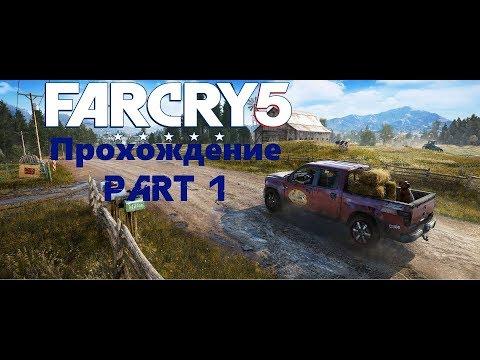 FAR CRY 5  Прохождение part 1