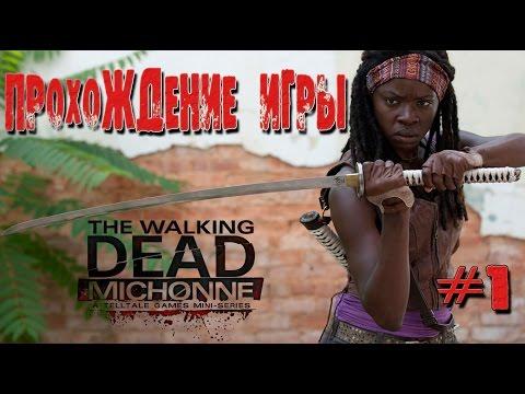 Прохождение игры The Walking Dead:Michonne.Эпизод 1 На большой глубине.1 серия