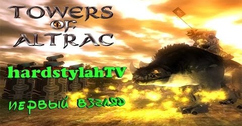 Towers of Altrac — Первый взгляд на игру и геймплей