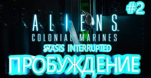 ПРОБУЖДЕНИЕ ► Aliens Colonial Marines ► Stasis Interapted #2