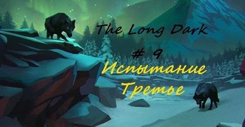 The Long Dark #9 Испытание Третье: Добыча 2 — Медведь И Банда