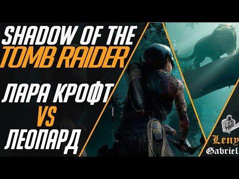 Shadow of the Tomb Raider — Лара крофт против леопарда (Руины в джунглях)