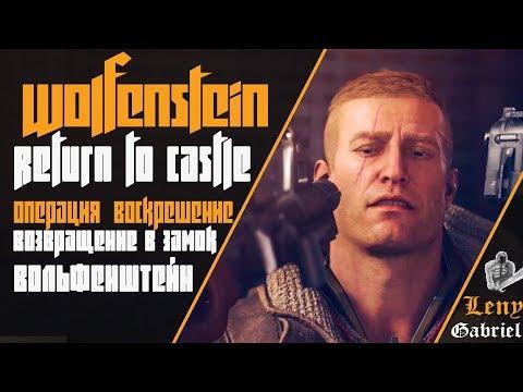 Wolfenstein Return to Castle — Операция воскрешение Возвращение в замок Вольфенштейн