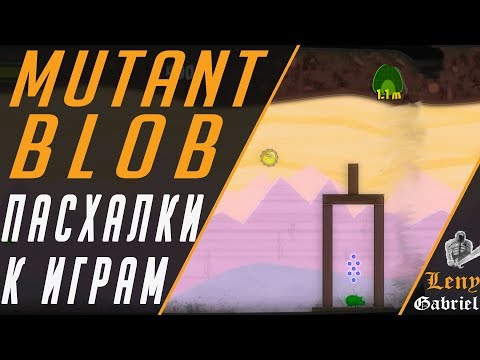 Tales from Space — Mutant Blobs Attack — Пасхалки к играм level 13 Badlands (Пустоши)