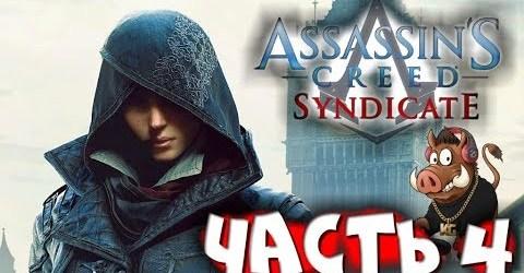 ASSASSIN'S CREED: SYNDICATE (СИНДИКАТ) СТРИМ | ПРОХОЖДЕНИЕ СЮЖЕТА — ДЕЙСТВУЕМ ПО ПЛАНУ #4