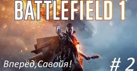 Battlefield 1 — Прохождение # 2 — ВПЕРЁД,САВОЙЯ!