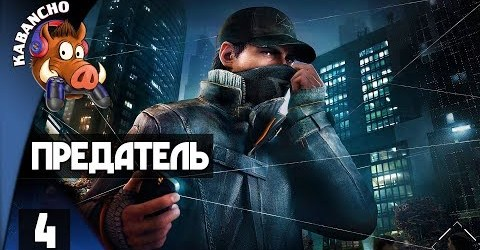 Прохождение Watch dogs ➤ Стрим игры Вотч догс — ЧАСТЬ 4: КУЛХАЦКЕР