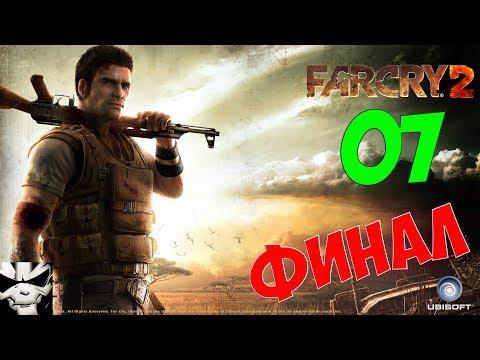 Прохождение Far Cry 2. Часть 7. Ущелье смерти [ФИНАЛ]