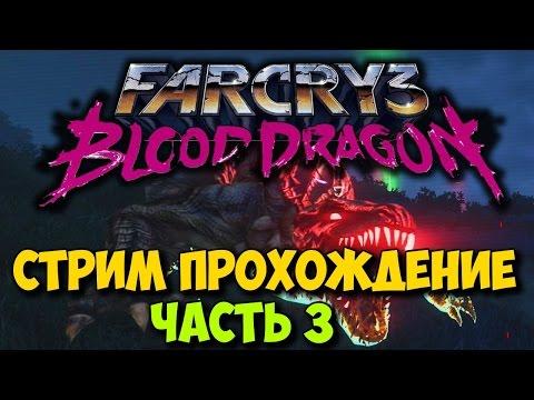 Far Cry 3: Blood Dragon — Стрим Прохождение Часть 3