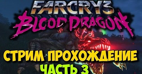 Far Cry 3: Blood Dragon — Стрим Прохождение Часть 3
