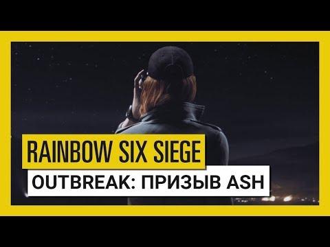 Tom Clancy's Rainbow Six Осада — Outbreak: трейлер «Призыв Ash»