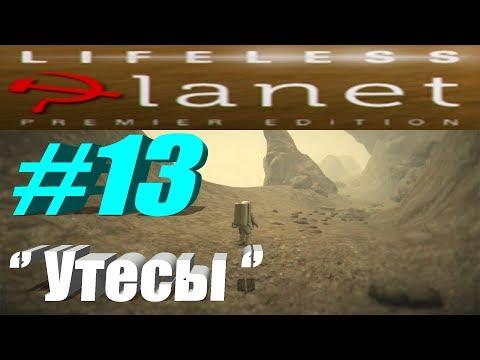 ►Lifeless Planet►Прохождение►Часть № 13►» Утесы ».