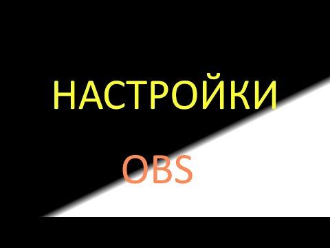 Как правильно настроить OBS