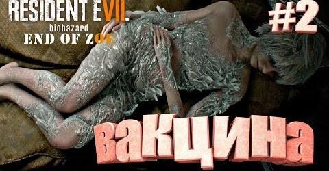 ВАКЦИНА ► Resident Evil 7 Biohazard DLC End of Zoe #2