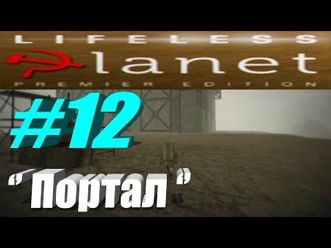 ►Lifeless Planet►Прохождение►Часть № 12►» Портал ».
