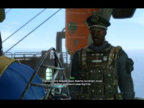 Fallout 4 Прохождение — Черный властелин и его дирижабль #29. Старый добрый Алексей