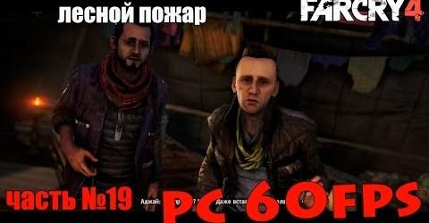 Прохождение Far Cry 4 на русском (60 fps)На PC(HD) часть №19 лесной пожар