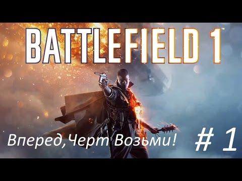 Battlefield 1 — Прохождение #1-НА ЗАРЕ