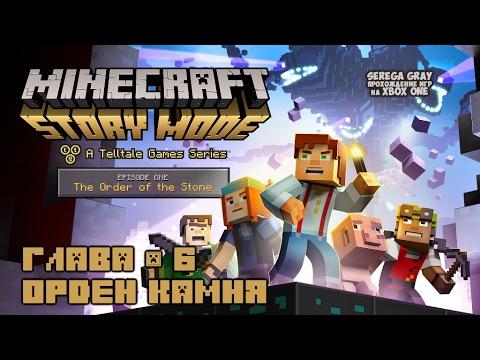 Minecraft: Story Mode — Эпизод 1: Орден камня — Глава 6 Затишье перед бурей