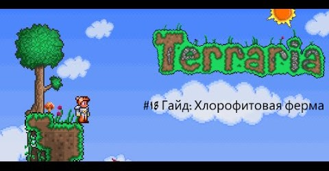 Lets Play Terraria 1.2.4.1 #18 Гайд: Хлорофитовая ферма