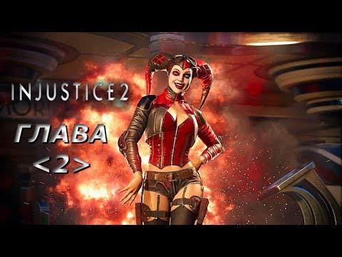 Injustice 2 Прохождение Сюжета  — Глава 2:  Харли Квинн Девушка Которая Смеется
