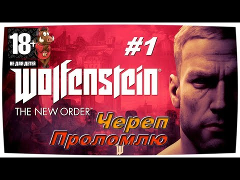 WOLFENSTEIN THE NEW ORDER СТРИМ ПРОХОЖДЕНИЕ НА РУССКОМ — ЧАСТЬ 1: КРЕПОСТЬ ЧЕРЕПА