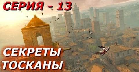 Прохождение  Assassin's Creed 2 Серия 13 — Секреты Тосканы