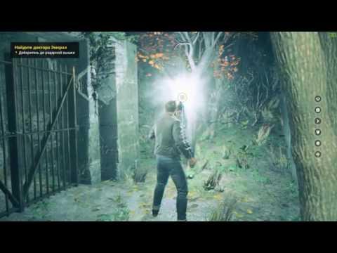 Quantum Break — Пленник (Акт 3)